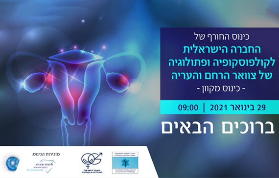 הרצאות כינוס החורף הוירטואלי של החברה לקולפוסקופיה שנערך ב- 29.01.21