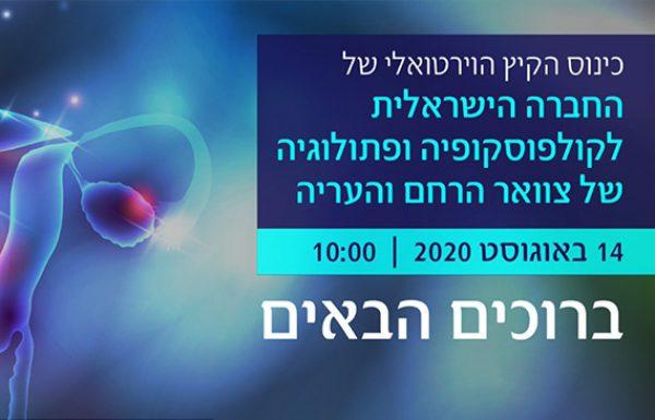 הרצאות כינוס הקיץ הוירטואלי של החברה לקולפוסקופיה שנערך ב- 14.8.20