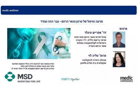 וובינר מדעי: מניעה וטיפול של סרטן צוואר הרחם – עבר הווה ועתיד